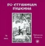 Po stranitsam Pushkina. CD