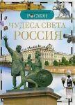 Chudesa sveta: Rossija