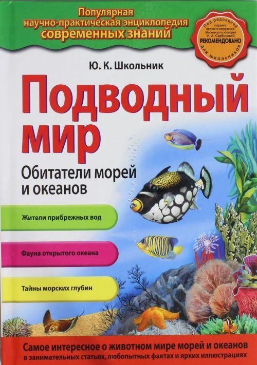 Podvodnyj mir. Obitateli morej i okeanov
