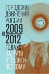 Gorodskie dvizhenija Rossii v 2009-2012 godakh: na puti k politicheskomu