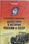 Donoschiki v istorii Rossii i SSSR