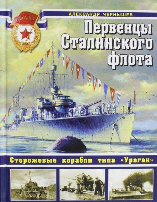 Perventsy Stalinskogo flota. Storozhevye korabli tipa Uragan