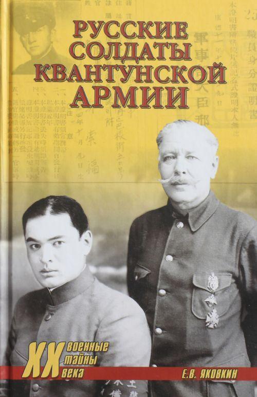 Russkie soldaty Kvantunskoj armii
