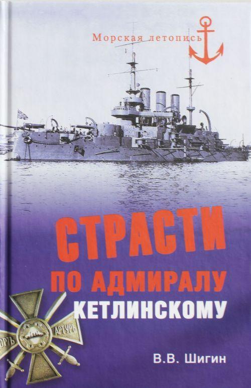 Strasti po admiralu Ketlinskomu