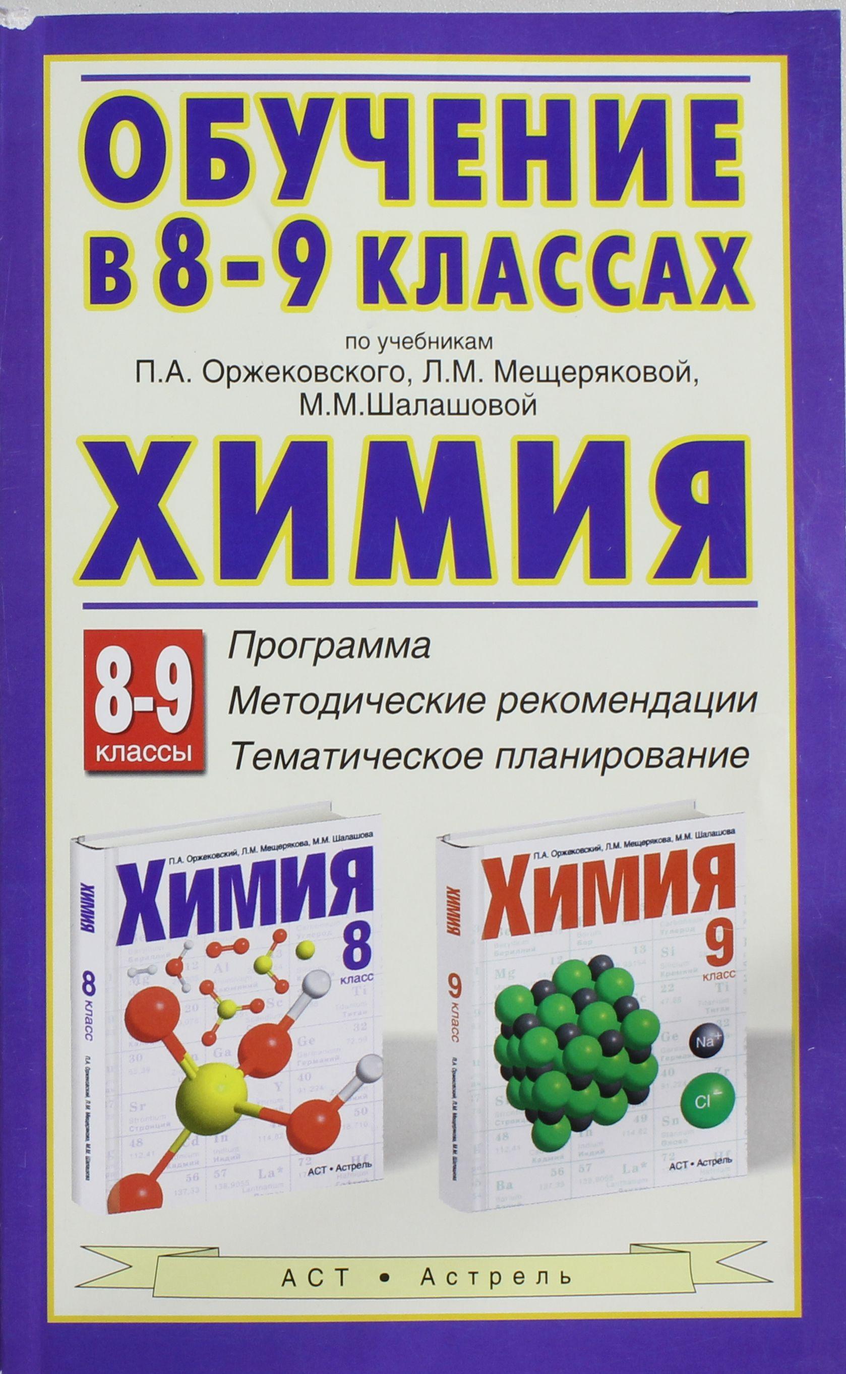 "Khimija. Obuchenie v 8-9 klassakh po uchebnikam P.A. Orzhekovskogo, L.M. Mescherjakovoj i M.M. Shalashovoj ""Khim"