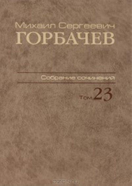 M. S. Gorbachev. Sobranie sochinenij.Tom 23. Nojabr-dekabr 1990