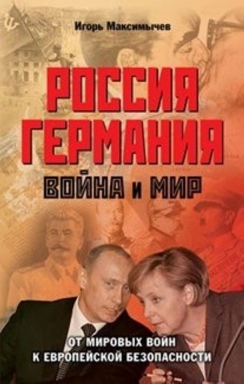 Rossija - Germanija. Vojna i mir. Ot mirovykh vojn k evropejskoj bezopasnosti