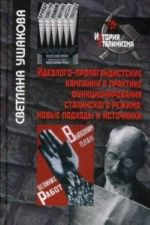 Идеолого-пропагандистские кампании в практике функционирования сталинского режима