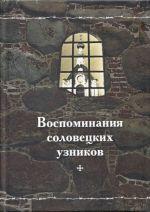Vospominanija solovetskikh uznikov.. T.1