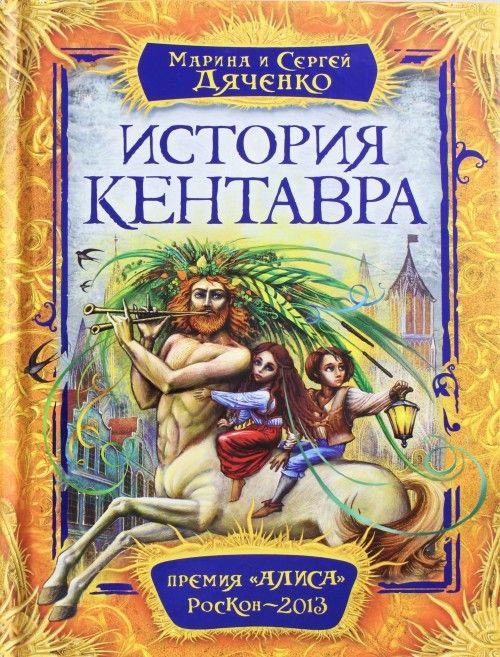 Istorija Kentavra