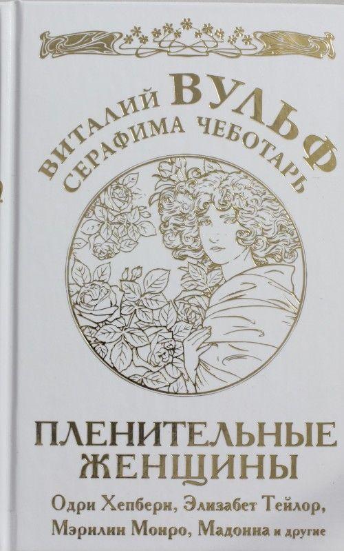 Plenitelnye zhenschiny. Odri Khepbern, Elizabet Tejlor, Merilin Monro, Madonna i drugie