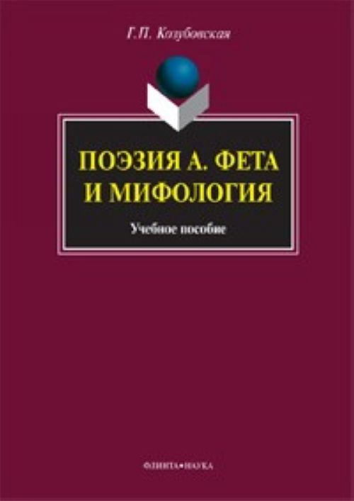 Poezija A. Feta i mifologija
