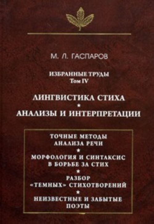 M. L. Gasparov. Izbrannye trudy. Tom 4 Lingvistika stikha; Analizy i interpretatsii