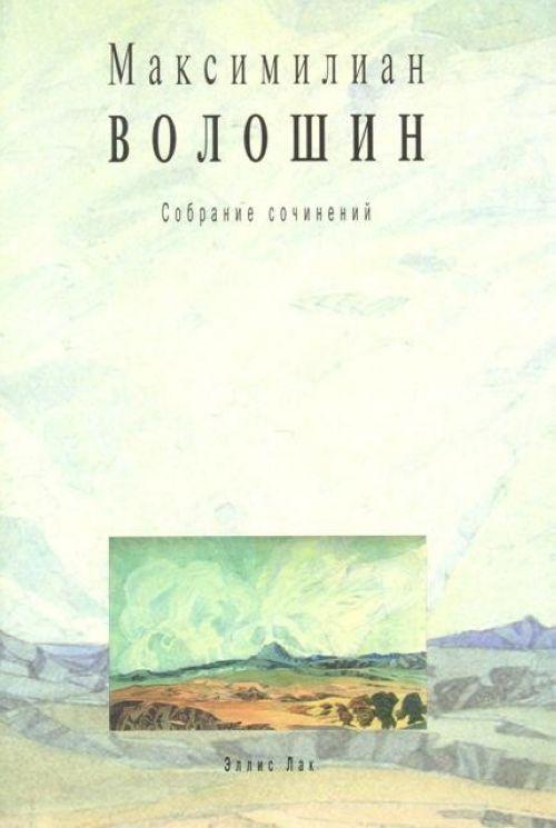 Maksimilian Voloshin. Sobranie sochinenij. Tom 12 Pisma 1918-1924gg