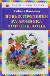 Novye prodelki razbojnika Khottsenplottsa