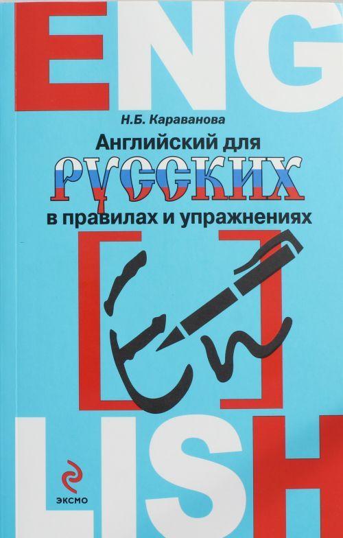 Anglijskij dlja russkikh v pravilakh i uprazhnenijakh