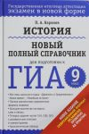 ГИА-2014. История. (60х90/16) Новый полный справочник для подготовки к ГИА. 9 класс