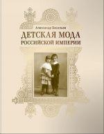 Detskaja moda Rossijskoj imperii.