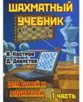 Шахматный учебник для детей и родителей. В 2 частях