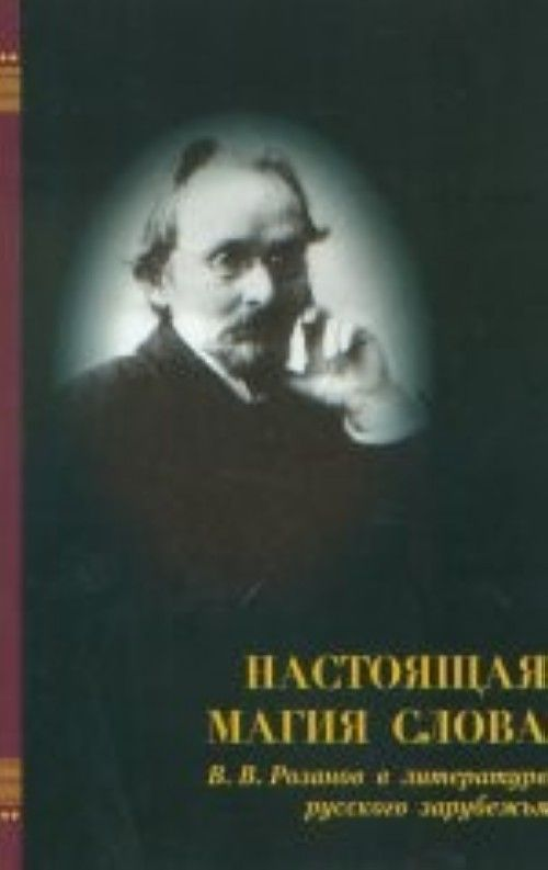 Настоящая магия слова. В. В. Розанов в литературе русского зарубежья
