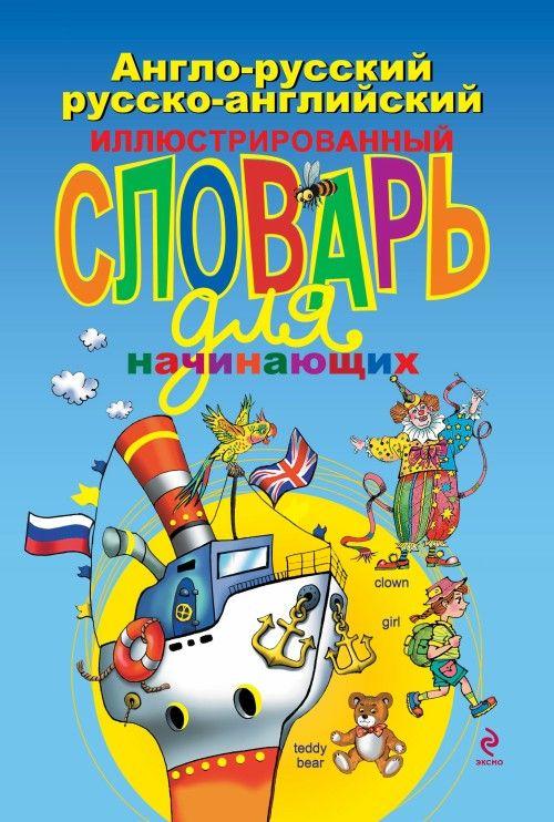 Anglo-russkij russko-anglijskij illjustrirovannyj slovar dlja nachinajuschikh