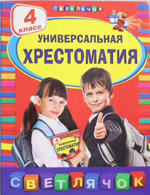 Universalnaja khrestomatija: 4 klass