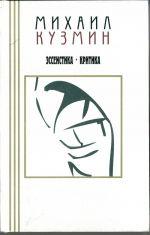 Mikhail Kuzmin. Proza i esseistika. V 3 tomakh. Tom 3. Esseistika. Kritika