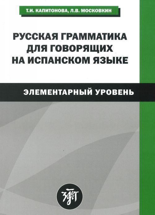 Russkaja grammatika dlja govorjaschikh na ispanskom jazyke (elementarnyj uroven)