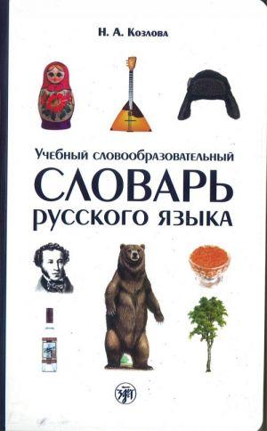 Uchebnyj slovoobrazovatelnyj slovar russkogo jazyka