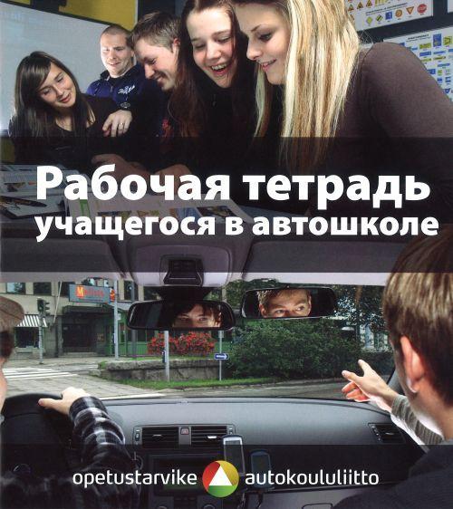 Рабочая тетрадь учащегося в автошколе