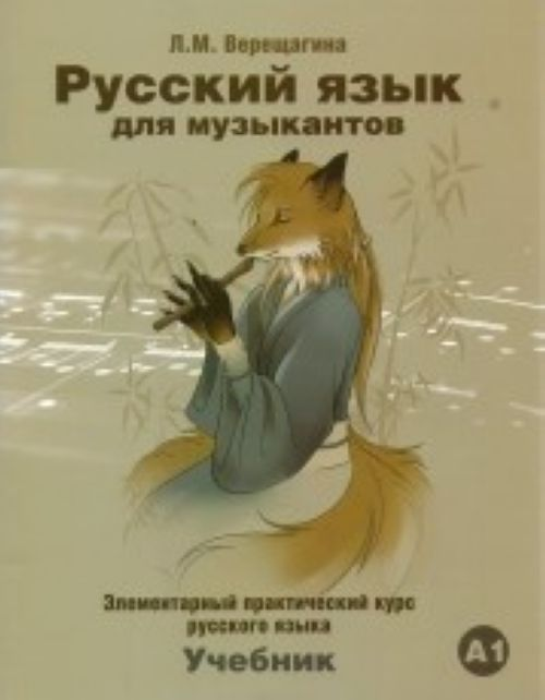 Russkij jazyk dlja muzykantov. / Russian for Musicians. Textbook. The set consists of book and CD in MP3 format