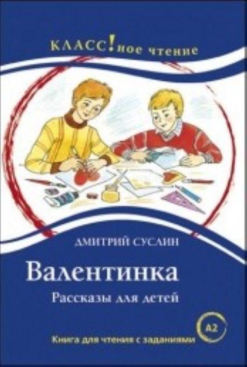 Valentinka. Lexical minimum 1300 words (A2)