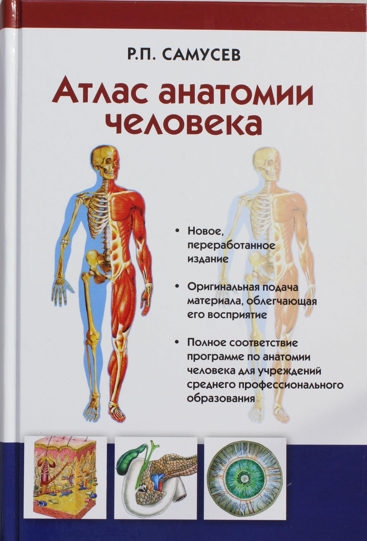 Atlas anatomii cheloveka. Uchebnoe posobie dlja studentov uchrezhdenij srednego professionalnogo obrazov