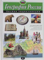 Geografija Rossii. Polnaja entsiklopedija