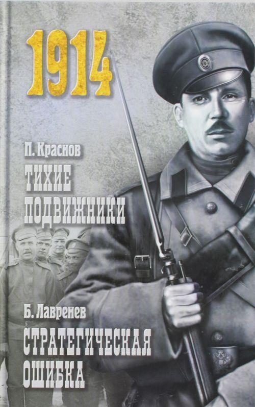 1914 Tikhie podvizhniki. Strategicheskaja oshibka