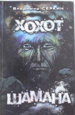 Khokhot shamana
