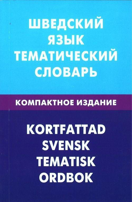 Kortfattad svensk: Tematisk ordbok