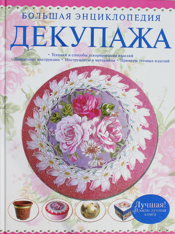 Bolshaja entsiklopedija dekupazha