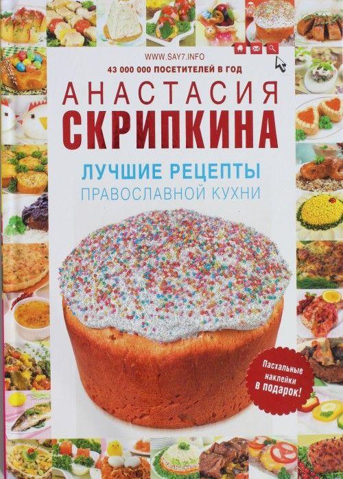 Luchshie retsepty pravoslavnoj kukhni
