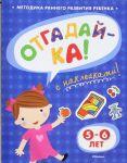 OTGADAJ-KA (5-6 let) (s naklejkami) Igrovye uroki