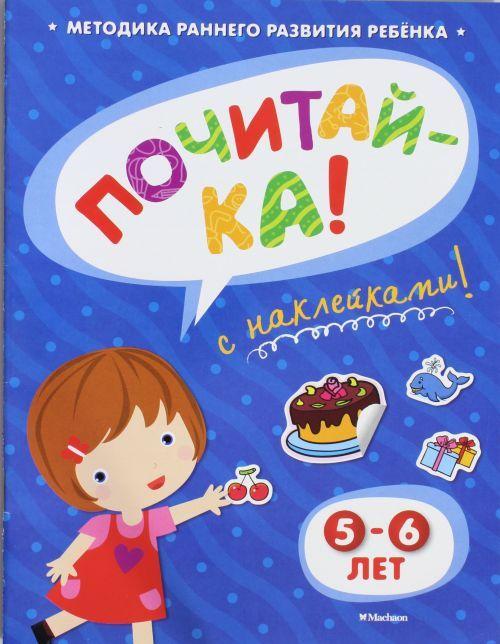 POCHITAJ-KA (5-6 let) (s naklejkami) Igrovye uroki