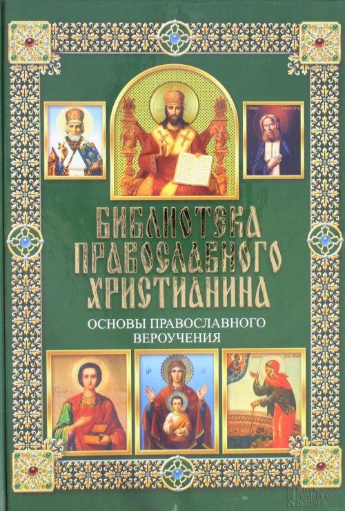 Osnovy pravoslavnogo verouchenija