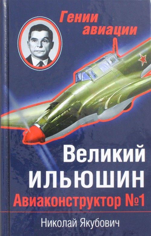 Velikij Iljushin. Aviakonstruktor № 1