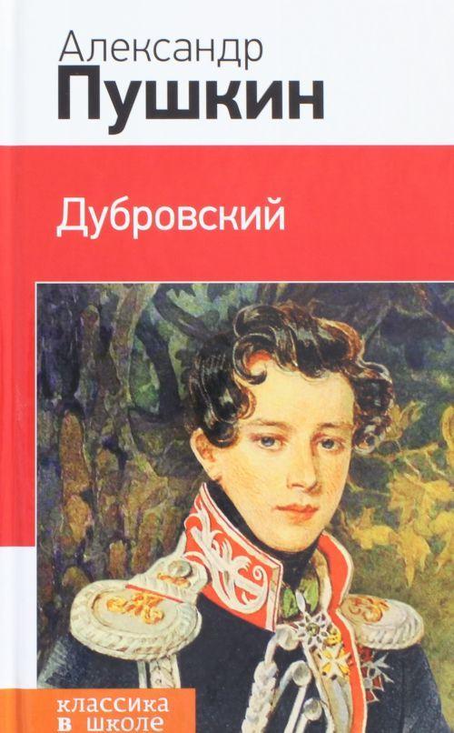 Dubrovskij