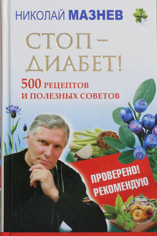 Stop - Diabet! 500 retseptov i poleznykh sovetov