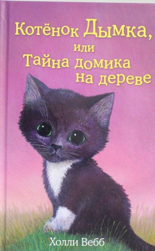 Котёнок Дымка, или Тайна домика на дереве