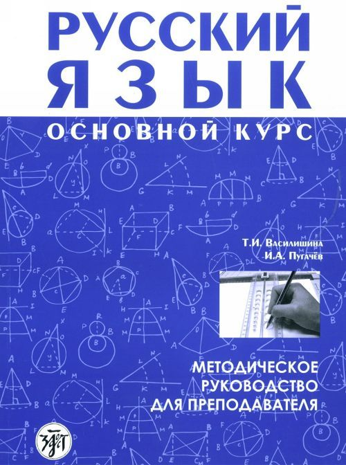 Russkij jazyk. Osnovnoj kurs. Metodicheskoe rukovodstvo dlja prepodavatelja. The set consists of book and CD in PDF format