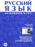 Russkij jazyk. Osnovnoj kurs. Metodicheskoe rukovodstvo dlja prepodavatelja. The set consists of book and CD in PDF format