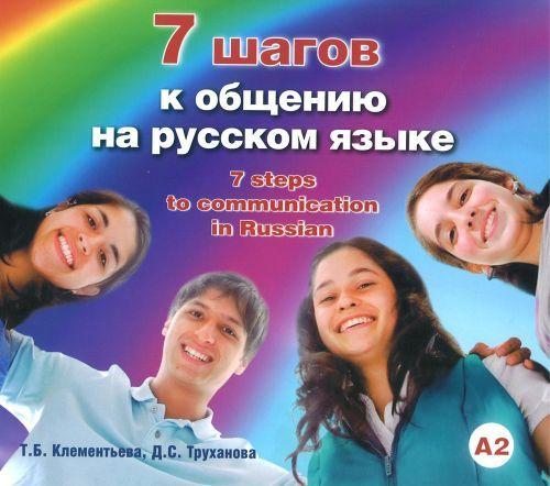 7 shagov k obscheniju na russkom jazyke. Sem shagov k obscheniju na russkom jazyke.