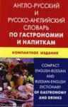 Compact English-Russian and Russian-English Dictionary of Gastronomy and Drinks